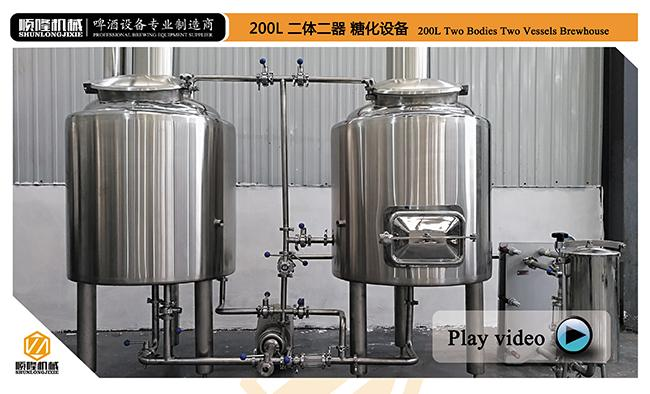 Adjustable Power Commercial Beer Brewing Systems 200l Stainless Steel Material